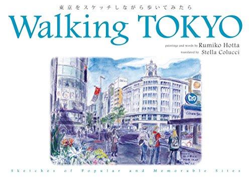Walking TOKYO 東京をスケッチしながら歩いてみたら