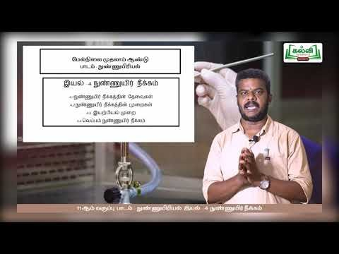 11th Microbiology நுண்ணுயிர் நீக்கம் இயல் 4 பகுதி 2 Kalvi TV