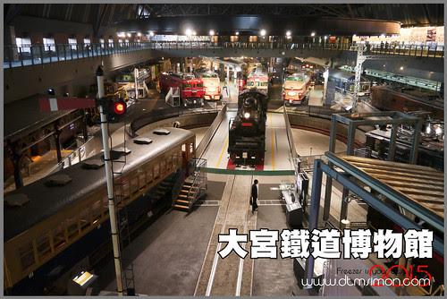 大宮鐵道博物00.jpg