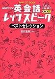 NHKラジオ英会話レッツスピークベストセレクション