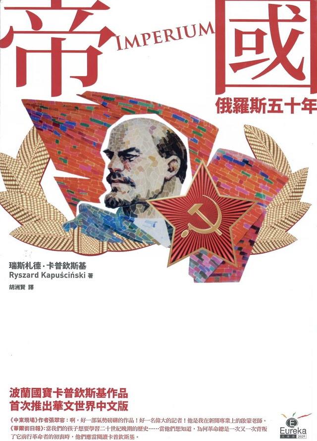 帝國-俄羅斯五十年 Book Cover