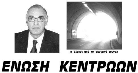 logo-enosi_kentroon