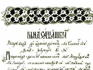 Letopiseţul Ţării Moldovei - facsimil (Imagine: Wikipedia)