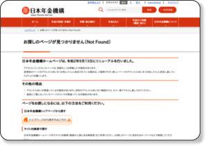 http://www.nenkin.go.jp/n/open_imgs/service/0000018131zo7isNeqBi.pdf
