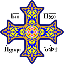 Coptic Orthodox Cross with traditional Coptic ...