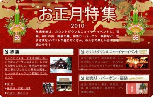 http://newyear.enjoytokyo.jp/