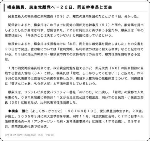 http://hochi.yomiuri.co.jp/topics/news/20110521-OHT1T00262.htm
