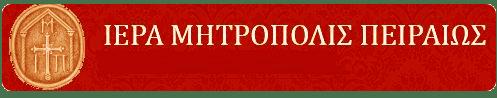 Ιερά Μητρόπολις Πειραιώς: Σχολιασμός του Διατάγματος περί Οικουμενισμού της Β΄Βατικανής Συνόδου