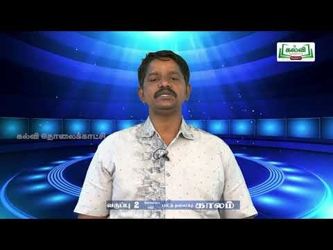 2nd Maths Bridge Course காலம் - பாகங்களை பொருத்துதல் நாள் 5&6 Kalvi TV