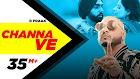 CHANNA VE LYRICS - Sufna / B Praak