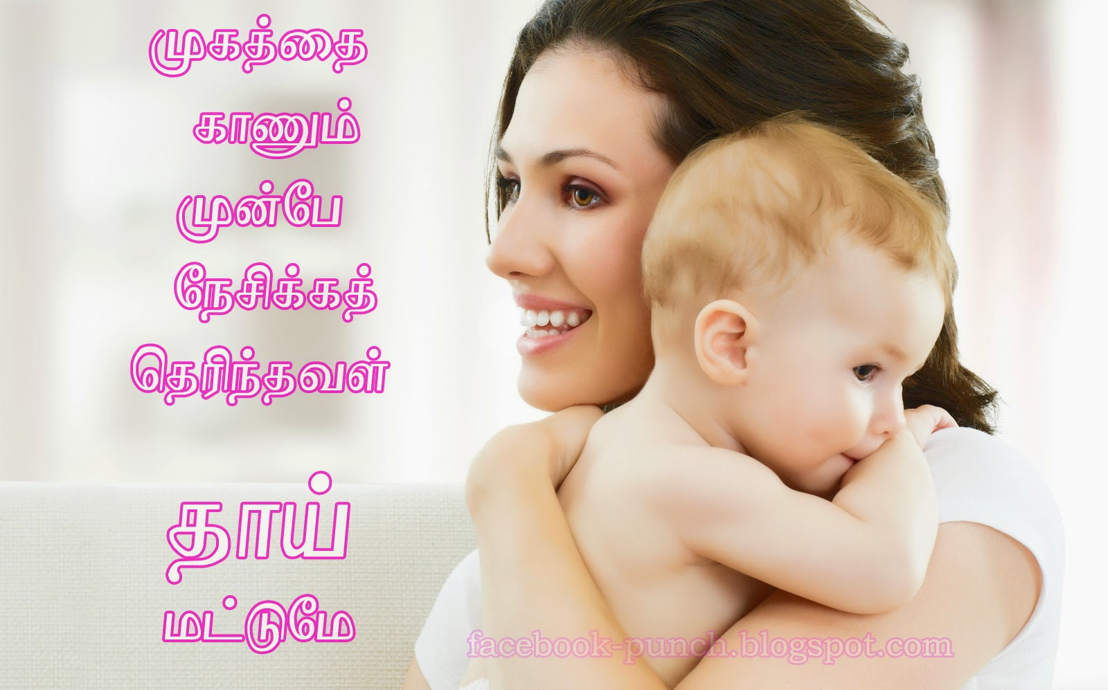 Mother Quote In Tamil Archives Facebook Image Share