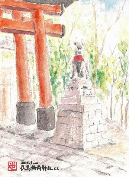 水彩スケッチクラブ伏見稲荷大社スケッチ会 水彩的生活kurokawaの