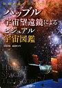 【送料無料】ハッブル宇宙望遠鏡によるビジュアル宇宙図鑑 [ 沼沢茂美 ]