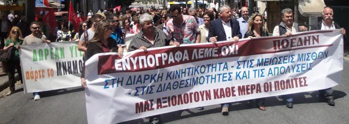 24ωρη Πανελλαδική Απεργία 14 Μαΐου 2014