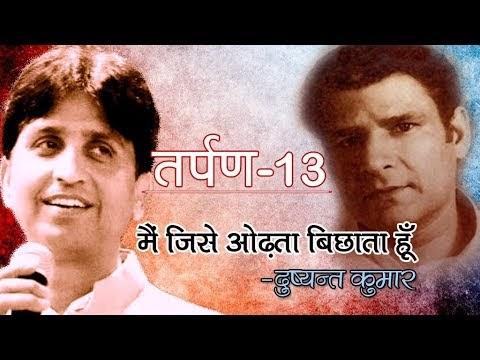 ghazal hindi || मैं जिसे ओढ़ता बिछाता हूँ