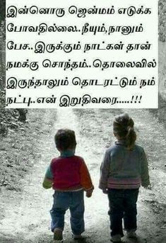 Pain Boy And Girl Friendship Quotes In Tamil