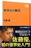 世界史の極意 (NHK出版新書 451)