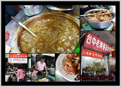 傳老牌香菇肉羹綠川店02