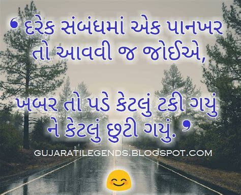 gujarati suvichar quotes  relations