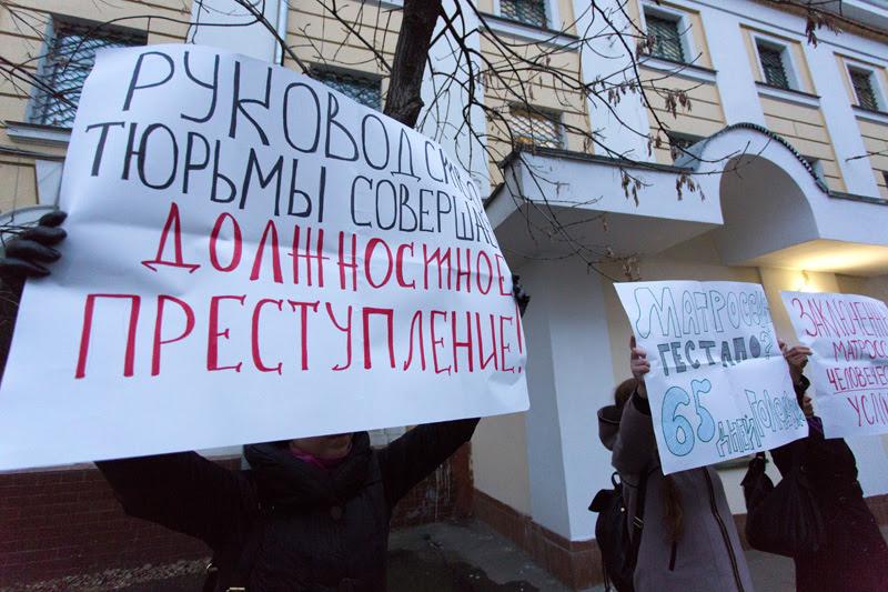 """Акция в поддержку Сергея Кривова у """"Матросской Тишины""""."""