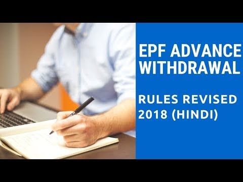 EPF Advance Withdrawal Rules Revised 2018