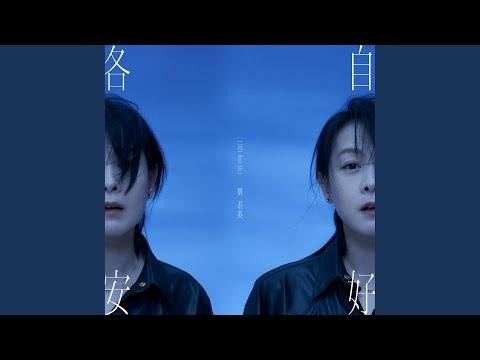 劉若英 René Liu - 今天我生日 Jin Tian Wo Sheng Ri (Happy Birthday)