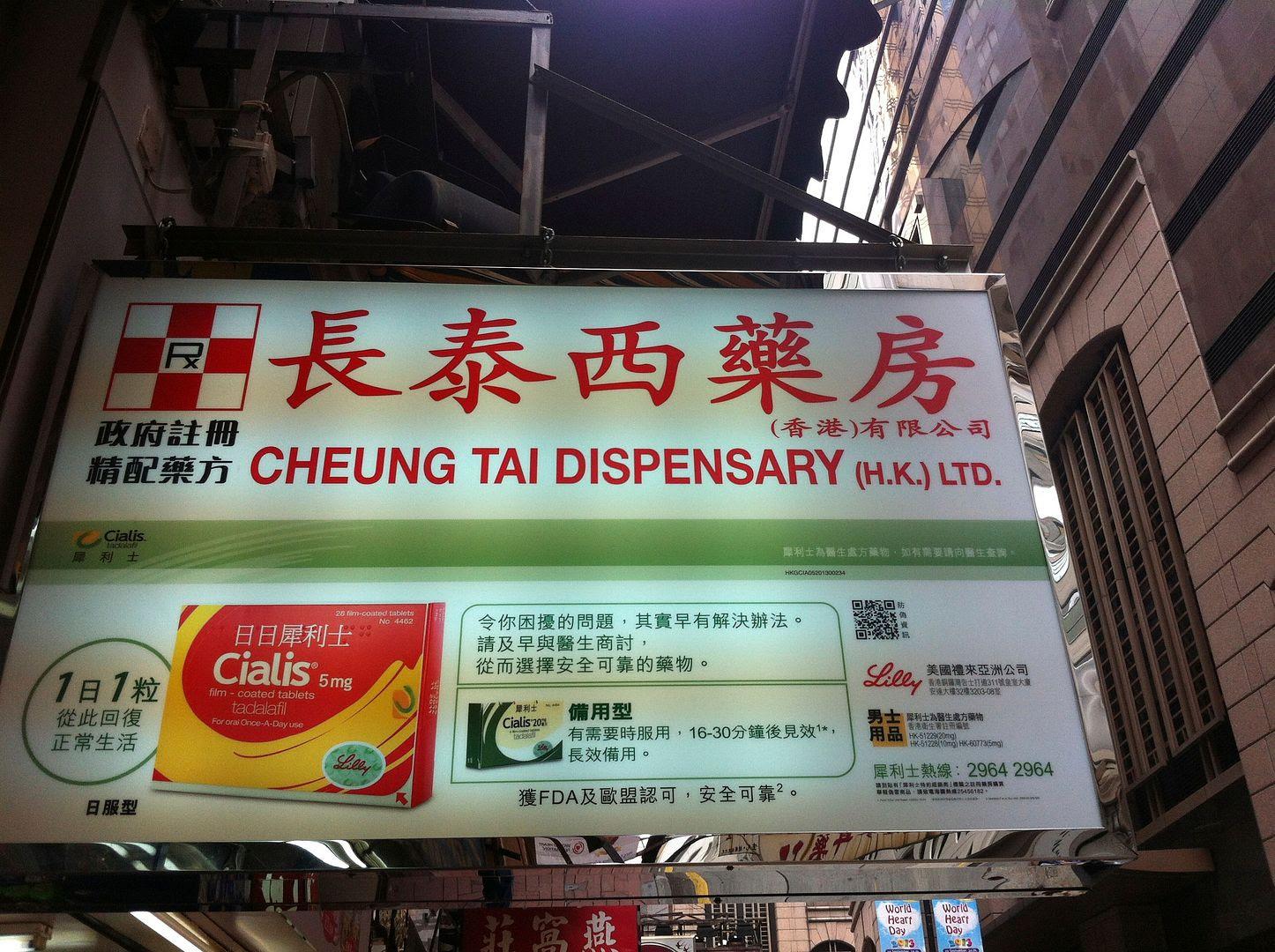 Michael's Pharmacy in Hong Kong photo 2013-09-28131015_zps89112947.jpg