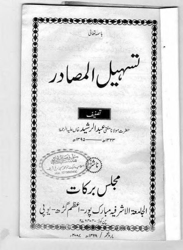 تسہیل المصادر Tasheelul Masadir