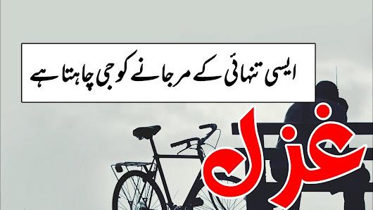 Urdu Sad Poetry - Google+