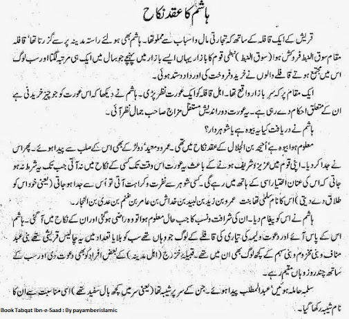 hazrat hashim for full reference read book tabqat ibn e