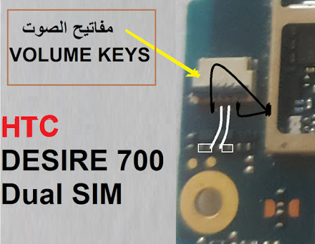HTC Desire 700 Voluem Up Down Keys Not Working Problem Solution Jumpers