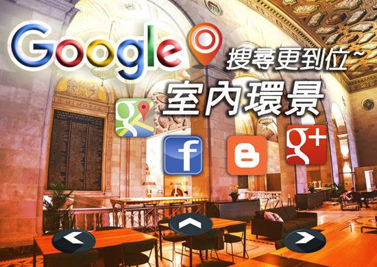 Google720度室內環景具高度便利性,吸引顧客主動上門。