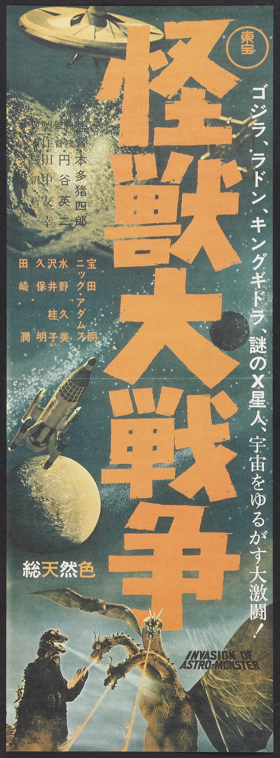 Monster Zero (Toho, 1965) 3.jpg