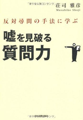 荘司雅彦『反対尋問の手法に学ぶ 嘘を見破る質問力』