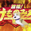 Hataage Kemono Michi Dailymotion