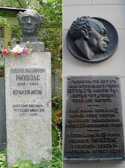 Соломон Михайлович, член Президиума Всероссийского театрального общества и ЦК профсоюза работников искусств, художественный руководитель и главный режиссер театра ГОСЕТ, был похоронен на Донском кладбище в Москве.
