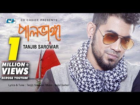 Lyrics: Pal Vanga | Tanjib Sarowar | Sajid Sarker | Bangla New Song 2017