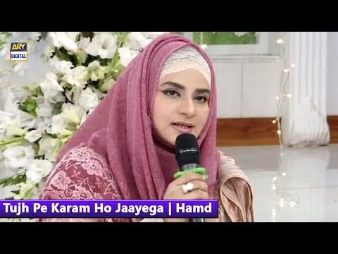 Tujh Pe Karam Ho Jayega Tera Wird Ho Allahu Naat Lyrics