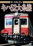 キハ52大糸線 [DVD]