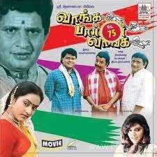 vaanga partner vaanga  tamil  mp songs