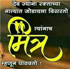 WhatsApp DP images in Marathi