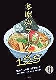 多摩のラーメン125(多摩武蔵野ら~団)