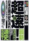 超速!最新日本近現代史の流れ―つかみにくい近現代を一気に攻略! (大学受験合格請負シリーズ―超速TACTICS)