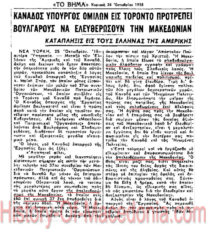 omilia kanadou ypourgou2 1958 Σοκαριστική Παραδοχή Επίσημου Ομιλητή στο 37ο Συνέδριο των Ψευτο Μακεδονικών Πατριωτικών Οργανώσεων για τις... Βουλγαρικές καταβολές τους