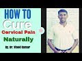 प्राकृतिक रूप से कैसे हम अपनी गर्दन का दर्द दूर कर सकते है?