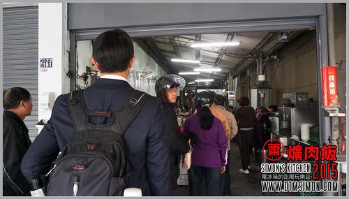 2015大智路蕭爌肉飯02.jpg
