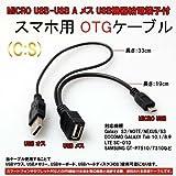 【CRYSTALSELECT】Galaxy/NOTE/スマートフォン対応 OTGケーブル 三又 micro USB-USB A メス USB機器給電端子付