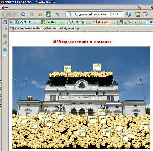 Виртуален протест