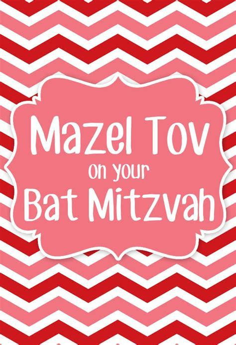On Your Bat Mitzvah   Free Printable Bar Mitzvah & Bat