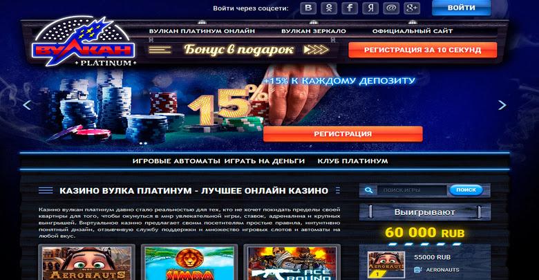 Вулкан платинум игровые аппараты vlk platinum org